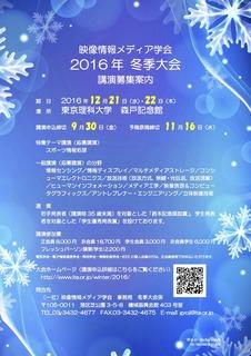 2016冬季大会募集チラシ.jpg