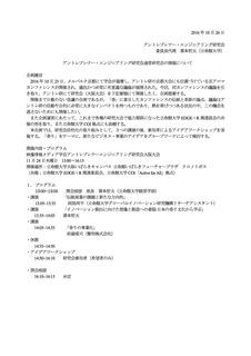 アントレ研大阪大会企画 委員長代理善本.jpg