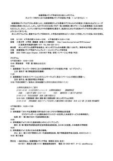 ITE年次大会アントレ研シンポジウム.jpg